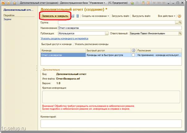 Как добавить внешний отчет в конфигурацию 1с: управление торговлей 11?