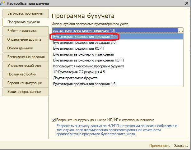 Как из программы зуп 1с 2.5 выгрузить данные в 1с 8.3