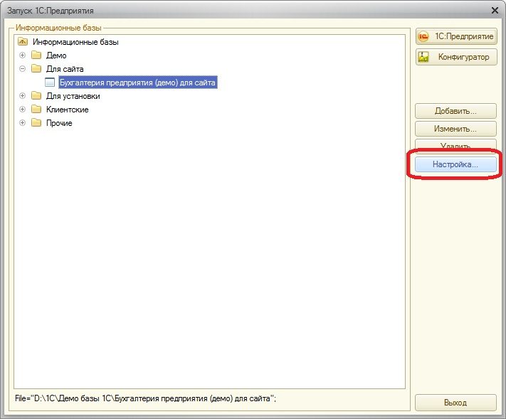 Последнее обновление программы 1с бухгалтерия 8.2 ред.2.0 платформы 8.2.16.352 как сформировать отчет по продажам в 1с 8.2