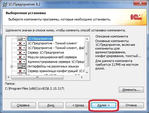 Установка 1с 8.2 xp бухучет для программистов 1с