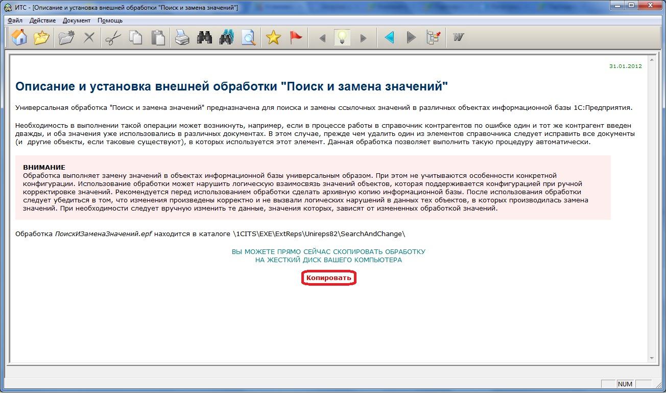 Копирование обработки с диска ИТС