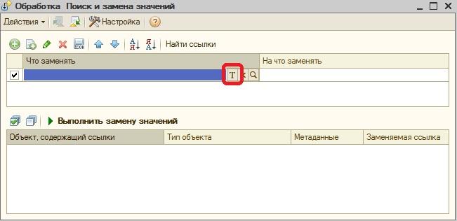 Тип значения объекта для замены