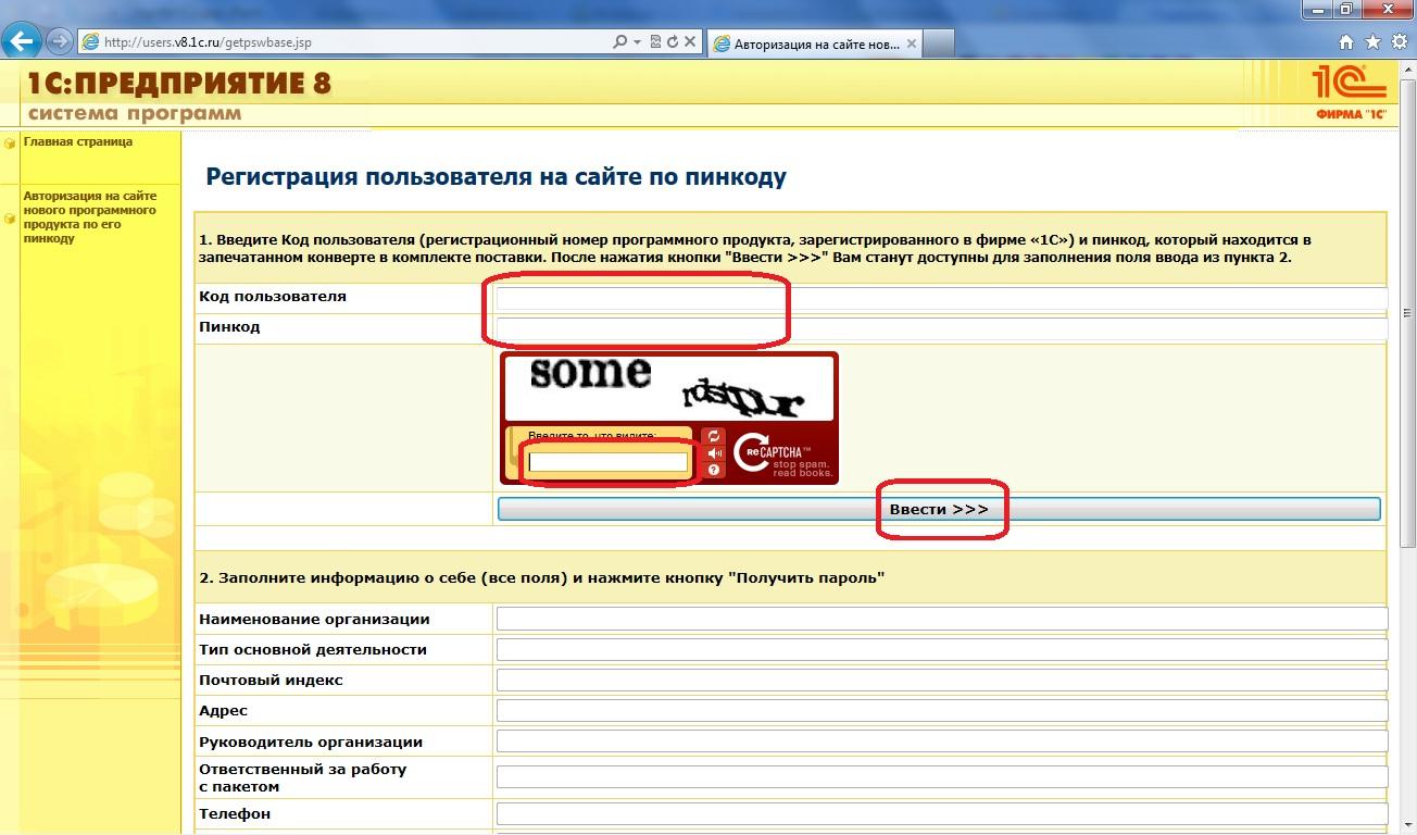 Код пользователя пароль обновления 1с настройка макета отчета 1с