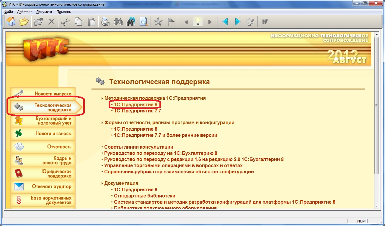 Установка кладр в 1с предприятие 1с 8.1 настройка универсальный обмен данными