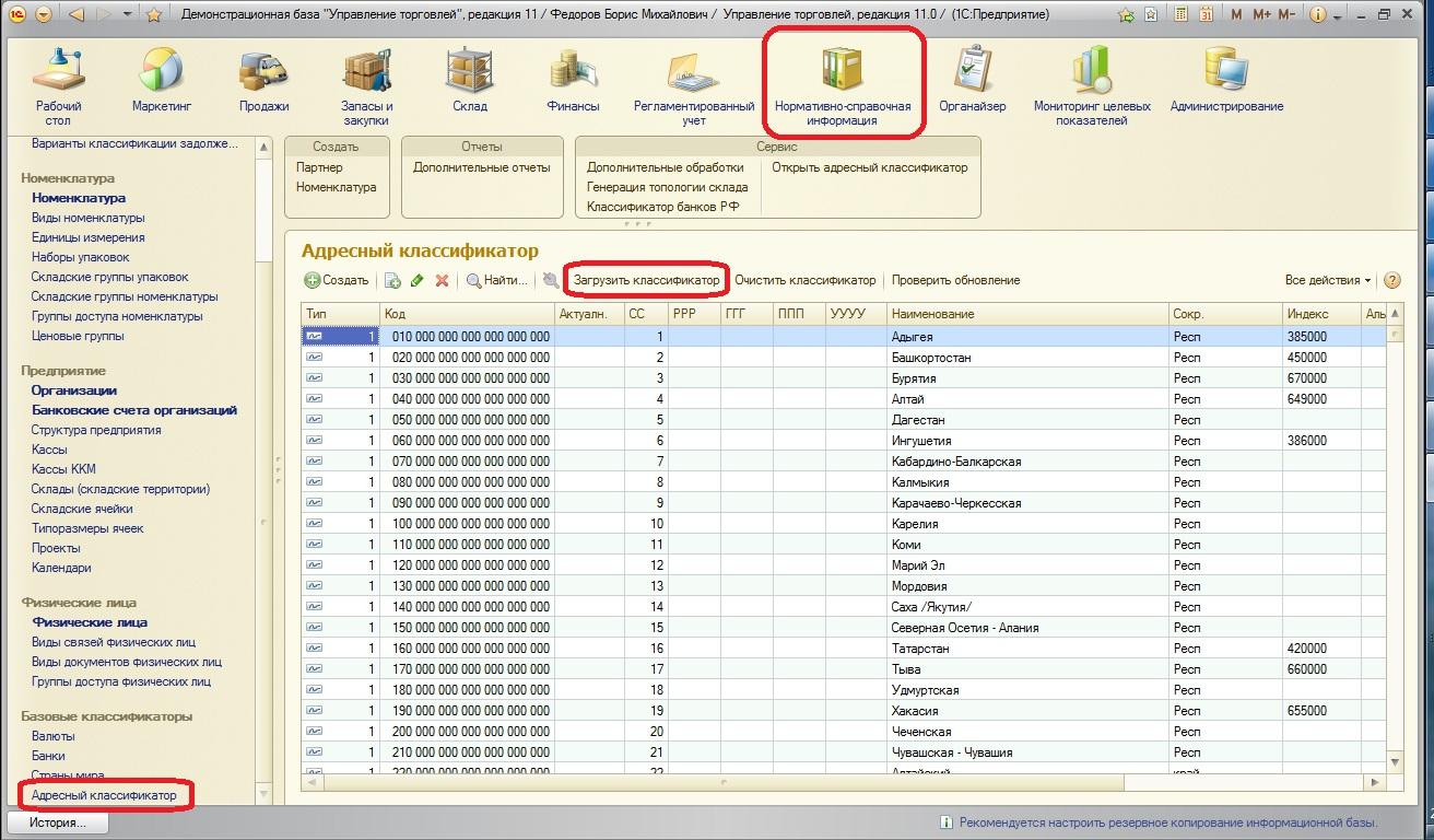 Загрузить классификатор адресов в 1с 8.3 зуп