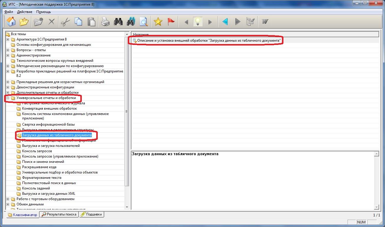 1с установка значений excel 1с событие при установке нового номера документа