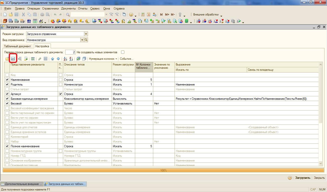 Настройка файла эксель 1с бизнес план обслуживание 1с