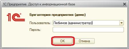 Выбор пользователя для запуска 1С