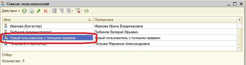 Новый пользователь 1С 8.2
