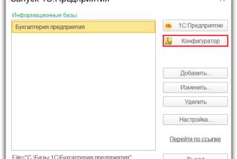Как выгрузить базу из 1С 8.3 на флешку