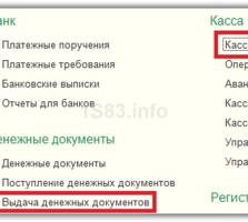 Авансовые отчеты в 1С 8.3 — пошаговая инструкция по заполнению