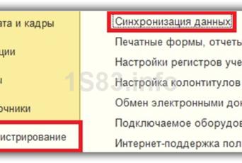 Настройка распределенной информационной базы (РИБ) в 1С 8.3