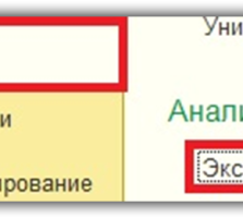 Перенумерация документов в 1С 8.3 — как исправить нумерацию