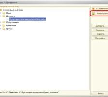 Как сделать и настроить резервное копирование в 1С 8.3