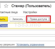 Настройка прав пользователей в 1С 8.3