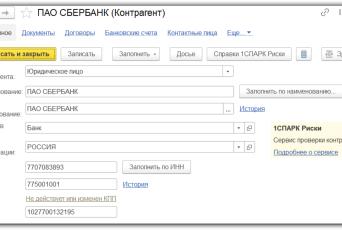 Зарплатный проект в 1С 8.3 Бухгалтерия