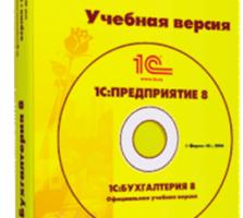Учебная версия 1С 8.3 и 8.2