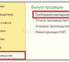 Как списать материалы в 1С 8.3 с 10 счета — инструкция по шагам
