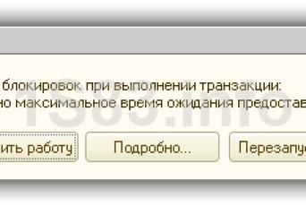 Конфликт блокировок при выполнении транзакции в 1С 8.3 и 8.2