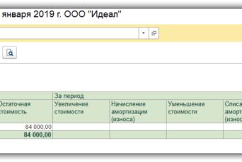 Модернизация ОС в 1С 8.3 — пошаговая инструкция