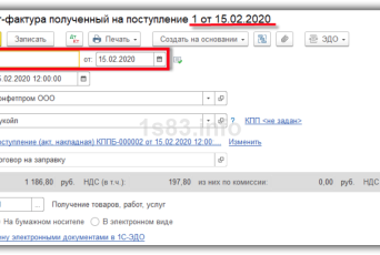 Нумерация счет-фактур в 1С 8.3: настройка и исправление