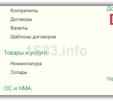 Номенклатурные группы в 1С 8.3 на примерах