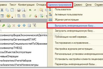 Как перенести базу 1С 8.3 на другой компьютер