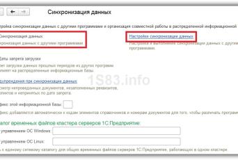 Выгрузка зарплаты из 1С 8.3 ЗУП в 1С Бухгалтерию 8.3 — пошаговая инструкция