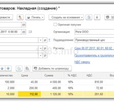 Учет производства в 1С 8.3 Бухгалтерии 3.0 пошагово для «чайников»