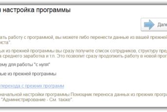 Настройка 1С ЗУП 8.3 — пошаговая инструкция