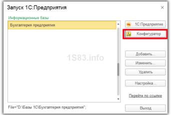 Как выгрузить базу из 1С 8.3 на флешку или жесткий диск