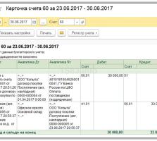 Корректировка долга в 1С 8.3 — пошаговая инструкция
