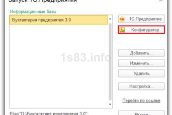 Как обновить 1С 8.3 через конфигуратор самостоятельно