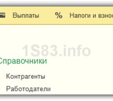 Как внести изменения в штатное расписание в 1С 8.3 ЗУП — пошаговая инструкция