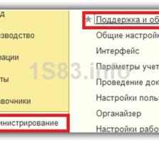 Как в 1С 8.3 закрыть или открыть период для редактирования