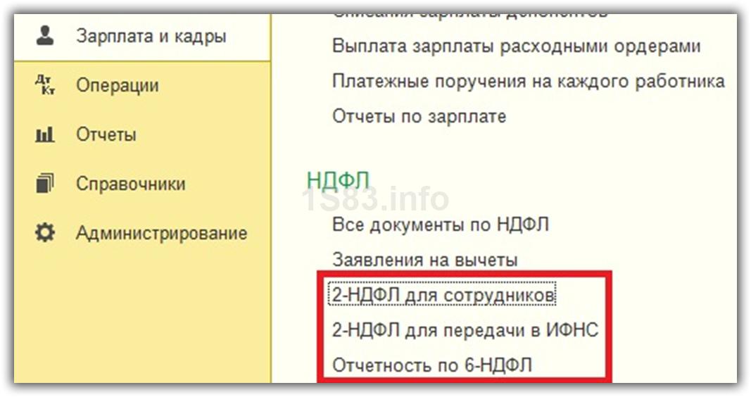 2-НДФЛ и 6-НДФЛ