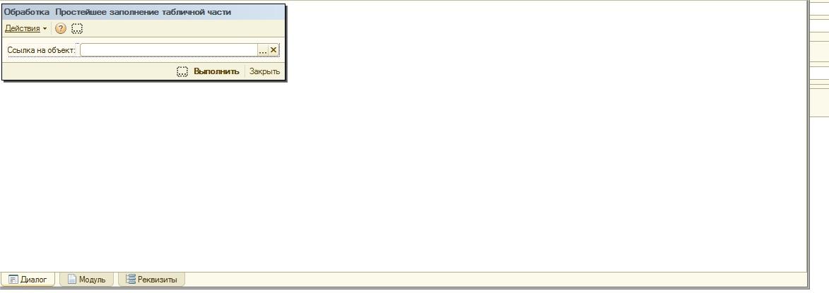 Форма отладки заполнения табличной части 1С 8