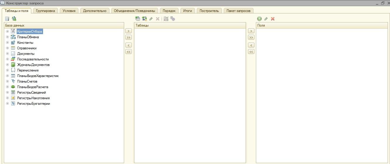 Окно конструктора запроса 1С 8