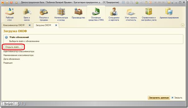 Открытие файла okof