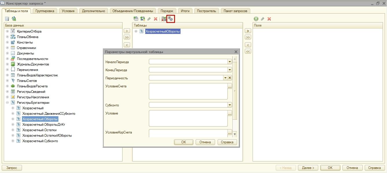 Открытие окна параметров виртуальной таблицы