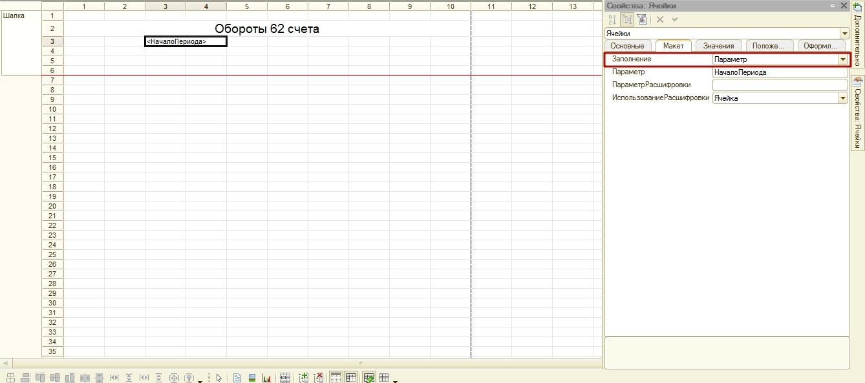 Создание параметра в макете отчета