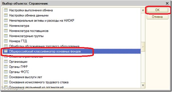 Справочник Общероссийский классификатор основных фондов