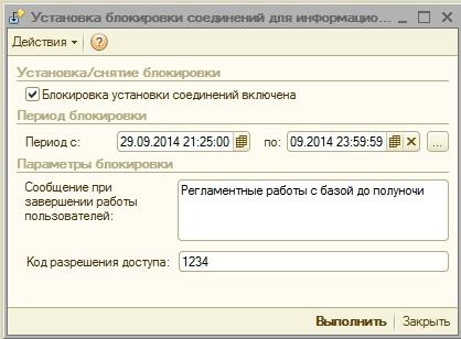 Как в 1с заблокировать базу для обновления резюме программист уфа знание 1с бухгалтерия