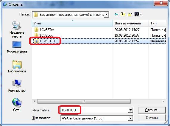 Выбор файла БД