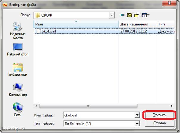 Выбор файла ОКОФ