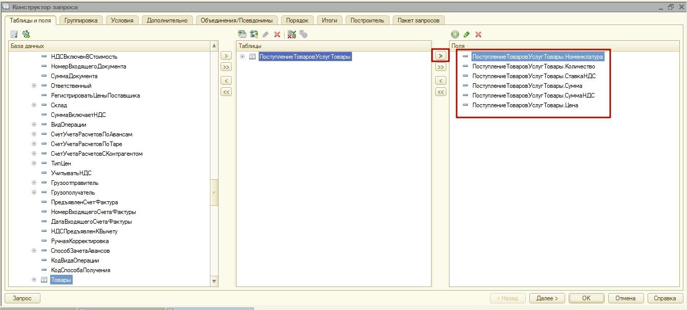 Выбор полей таблицы в конструкторе запроса 1С