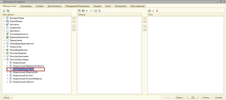 Выбор виртуальной таблицы Хозрасчетный.Обороты в конструкторе запроса