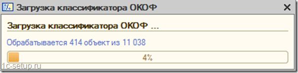 Загрузка ОКОФ