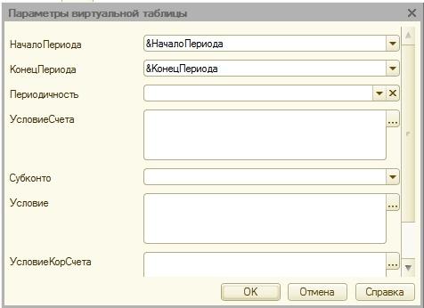 Счет бухгалтерского учета в параметрах виртуальной таблицы