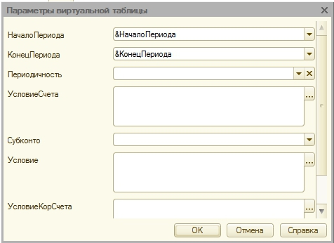 Заполнение параметров периода виртуальной таблицы запроса 1С 8